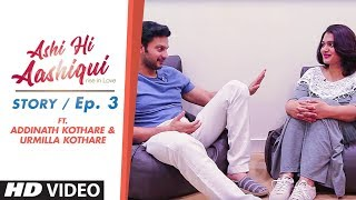 Ashi Hi Aashiqui (AHA) | AHA Story Ep. 3 | ft. Addinath Kothare and Urmilla Kothare