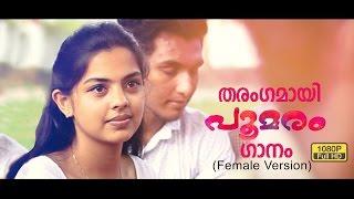 Poomaram Song Female Version   Poomaram   HD
