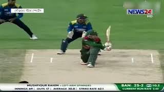 Asia Cup 2018/BAN vs SRI/মুশফিকুর রহিমের ১৪৪ রান/বাংলাদেশের ১৩৭ রানের বড় জয় 15Sept.18