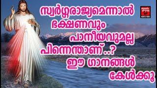 Sworgarajayam # Christian Devotional Songs Malayalam 2018 # Hits Of Joji Johns