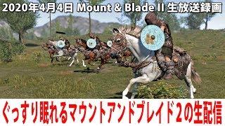 ぐっすり眠れるマウントアンドブレイド2の生配信(マイお城ゲット編)【Mount & Blade II 生放送 2020年4月5日】