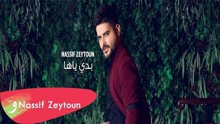 Nassif Zeytoun - Badi Yaha [lyric Video] (2018) / ناصيف زيتون - بدي ياها