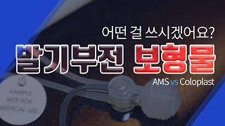 발기부전수술, 가장 좋은 보형물 비교 추천!