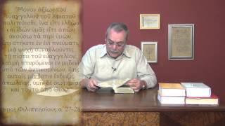 Δεν είναι εγωιστικό κάποιοι να θεωρούν την δική τους ερμηνεία της Βίβλου σωστή; (Απαντήσεις Νο174)