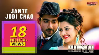 Jante Jodi Chao ( Full Video) | Rokto | Porimoni Roshan | Mohammed Irfan | Latest Bengali Song 2016