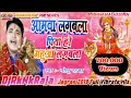 Download  अमवा लगवला पिया हो महुआ लगवला - Aamwa Lagwal Piya Ho Mahua Lagwal || Golu Raja - DjRkNKRaja MP3,3GP,MP4