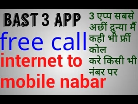 free call from internet to mobile  3 bast app nice voice