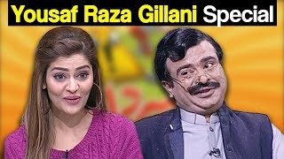 Khabardar Aftab Iqbal 14 April 2018 - Yousaf Raza Gillani Special - Express News