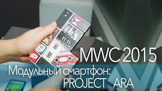 MWC 2015: Модульный смартфон - PROJECT ARA