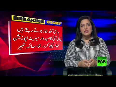 REAL STORY | PAK NEWS | SHERRY REHMAN AS OPPOSITION LEADER | DEMAND OF JUDICIAL MARTIAL LAW