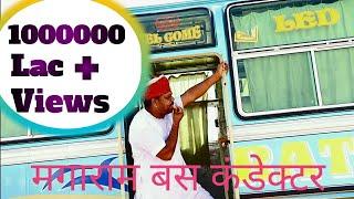 मगाराम बने बस कंडेक्टर , Rajasthani hariyanavi comedy, मरवाड़ी कॉमेडी वीडियो, magha ram comedy