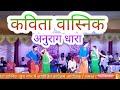 Download   छत्तीसगढ़ के सबसे चर्चित गीत / कविता वास्निक के आवज में Anurag Dhara Live MP3,3GP,MP4