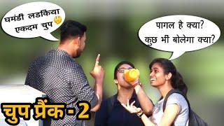 Funny Pranks- Chup Ekdam Chup Prank | Part 2 | Prank Shala
