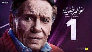 Awalem Khafeya Series - Ep 01 -  | عادل إمام - HD مسلسل عوالم خفية - الحلقة 1 الأولى