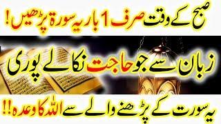 Sorah Yaseen ka wazifa For Hajat Jo Ameer Banaey/سورۃ یاسین کی ایک آیت کا کمال