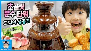 초콜릿 분수 타워 드디어 성공!? 가장 맛있는 것은? (침샘주의ㅋ) ♡ 아이스크림 마시멜로 과일 퐁듀 만들기 장난감 놀이 kids | 말이야와친구들 MariAndFriends