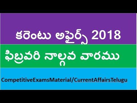Current Affairs Telugu 2018    February 4th week ca