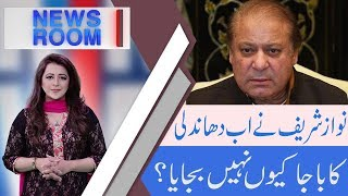 News Room | The rising inflation has affected the people badly: Nawaz Sharif  | 15 Oct 2018