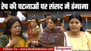 Hyderabad Rape Encounter: संसद में हंगामा,स्मृति ईरानी,BJP सांसद मीनाक्षी लेखी बोलीं