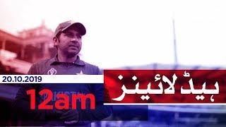 Samaa Headlines - 12AM - 20 October 2019