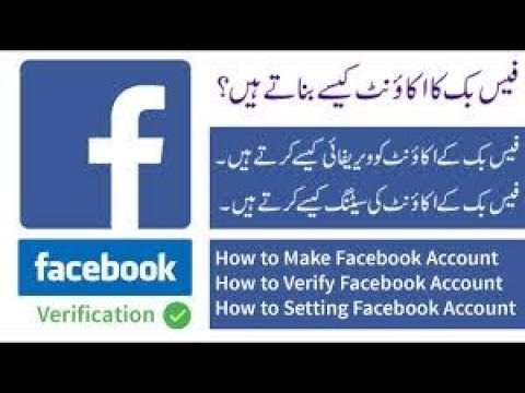 How to Create Facebook (Fb)  Account Easily 2017