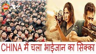 Tiger Jinda hai का ट्रेलर चीन मैं धमाल मचाया। Salman khan Pbh News