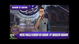 Mere Maula Karam ho Karam ( DUA )  by Waseem Badami  - 10th June 2017