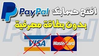 #x202b;كيفية إنشاء حساب باي بال Paypal  بدون بطاقة مصرفية ( Visa Card ) مجانا#x202c;lrm;