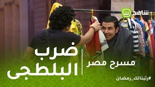 مسرح مصر   محمد أنور يضرب مصطفي خاطر ورد فعل كوميدي
