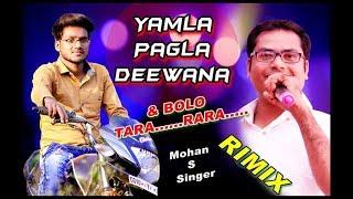 Yamla Pagla Deewana/Bolo Tara Rara Remix | HD Video | Mohan S Singer |