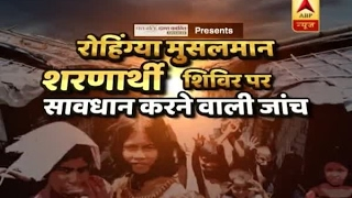 Ghanti Bajao: ABP News investigates why Rohingya Muslims' refugee camps are a threat and u