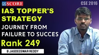 CSE 2016 Rank 249: B Jagdeeswar Reddy, Cleard in 5th Attempt... Journey Towards Failure to Success