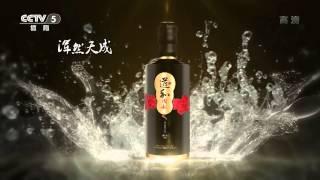[内地广告](2014)贵州茅台道和国韵典藏(16:9)[HD]