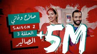 #BB | Saison 2 : EP 3 - صلاح وفاتي - الحلقة 3
