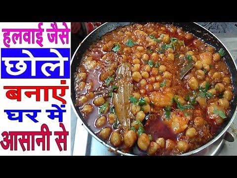हलवाई जैसे छोले बनाए घर में - Chole Recipe-Chole Masala Recipe-Restaurant Style Chole-Punjabi Chole