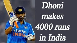 MS Dhoni completes 4000 runs in India, second after Sachin | Oneindia News