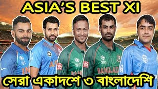 সুখবর!! কোহলি-রোহিতদের সাথে সেরা একাদশে জায়গা পেল যে ৩ বাংলাদেশী ক্রিকেটার asia cup 2018