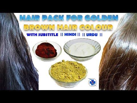 HAIR PACK FOR GOLDEN BROWN HAIR COLOUR || HINDI/URDU ||