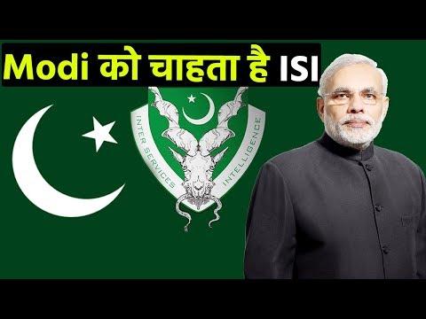 Pak की खुली पोल, इस वजह से ISI की पहली पसंद हैं Modi