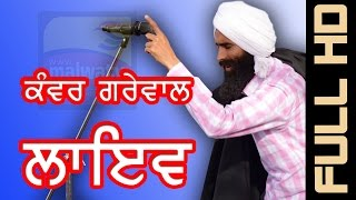 Kanwar Grewal Kutia Satsang Live| Latest Video FULL HD