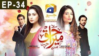 Mera Haq - Episode 34  | HAR PAL GEO