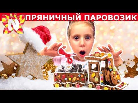 GINGERBREAD HOUSE CHALLENGE Новогодний ЧЕЛЛЕНДЖ ПРЯНИЧНЫЙ ДОМИК Построй Дом из Печенья Николь