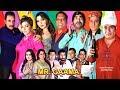 MR GAAMA Iftikhar Thakur With Nasir Chinyoti And Amanat Chan New Satge Drama Trailer 2019