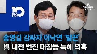 송영길 감싸자 이낙연 '발끈'…與 내전 번진 대장동 특혜 의혹