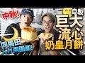 【中秋】自製巨大流心奶皇月餅!【ft.馬田 Dim Cook Guide】