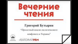 Григорий Николаевич Бутырин «Проектный анализ политического конфликта в Украине»