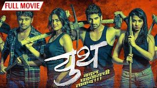 Youth NEW FULL MOVIE HD Badal Neha Mahajan Akshay Waghmare Latest Arathi Movie