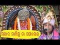 Download  Mandara Makhichu Maa Samalei #Sita Joshi @Durgapuja Loisingha MP3,3GP,MP4