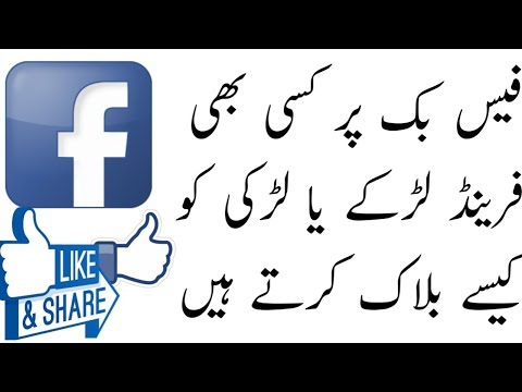 how to block facebook id someone on Facebook using mobile phone.(urdu hindi)