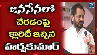 జనసేనలో చేరడంపై క్లారిటీ ఇచ్చిన హర్షకుమార్ Ex MP Harsha Kumar on Joining Janasena Party | New Waves